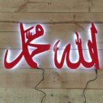 Kaligrafi Allah Lampu Simple