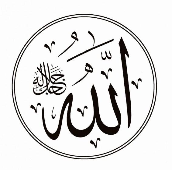 Kaligrafi Allah Lingkaran Simple