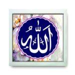 Kaligrafi Allah Terbagus Simple