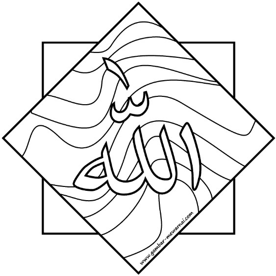 Kaligrafi Allah Untuk Mewarnai Simple