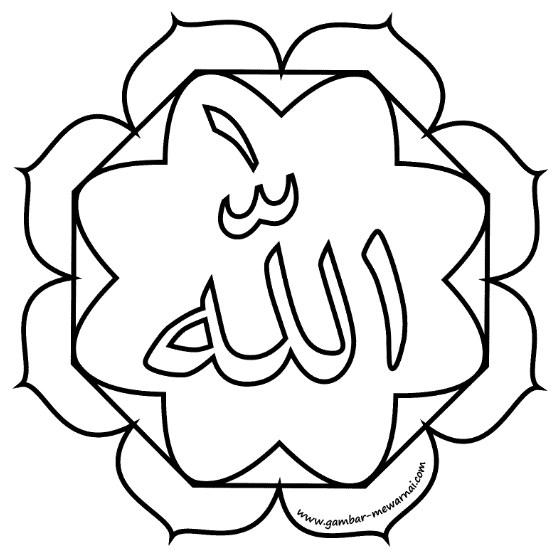 Kaligrafi Allah Yang Gampang Simple