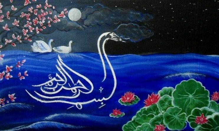 Kaligrafi Arab Bismillah Bentuk Hewan