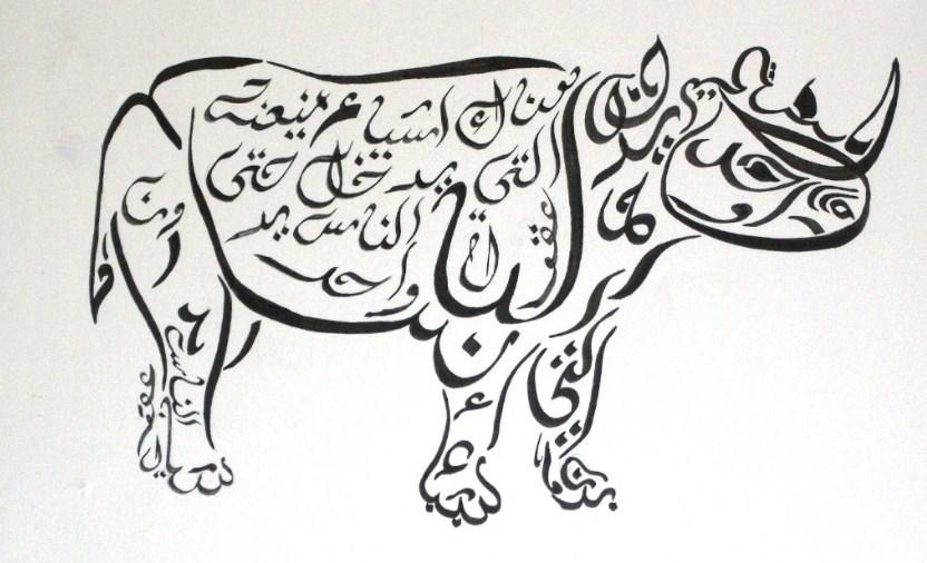 Kaligrafi Arab Gambar Hewan