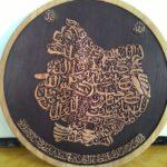 Kaligrafi Arab Gambar Wayang