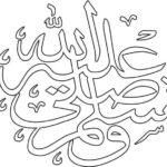 Kaligrafi Arab Hitam Putih