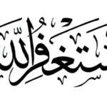 Kaligrafi Arab Istighfar