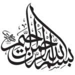 Kaligrafi Arab Kaligrafi