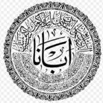 Kaligrafi Arab Kristen