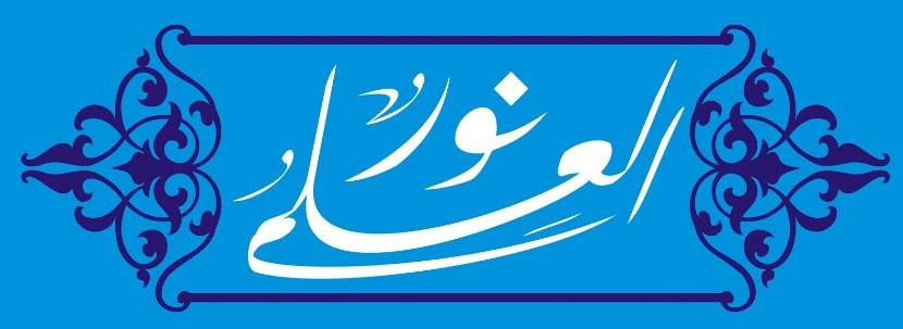Kaligrafi Arab Tentang Ilmu