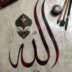 Kaligrafi Asma Allah Terindah Simple