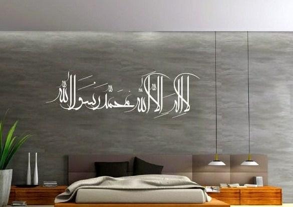 Kaligrafi Dinding Kamar