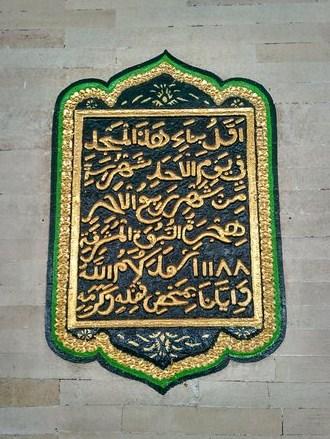 Kaligrafi Hiasan Dinding Masjid
