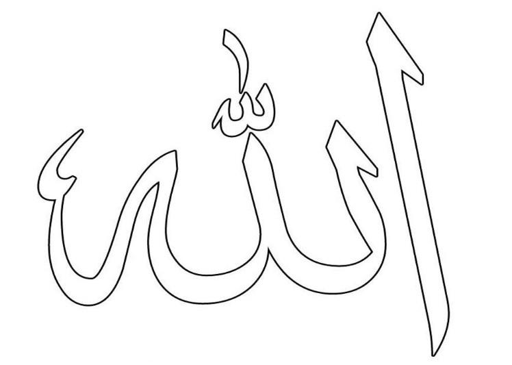 Kaligrafi Huruf Allah Simple