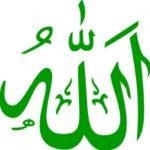 Kaligrafi Islam Allah Simple