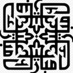 Kaligrafi Kalimat Syahadat Vector