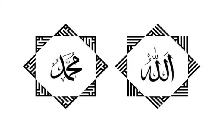 Kaligrafi Lafal Allah Muhammad Simple