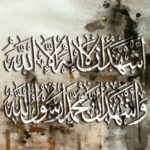 Kaligrafi Syahadat Besar