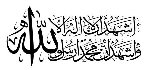 Kaligrafi Syahadat Hitam Putih