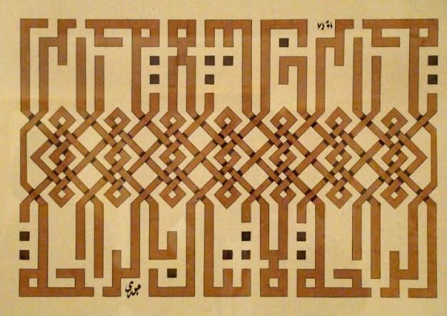 Kaligrafi Syahadat Khat Kufi