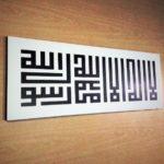 Kaligrafi Syahadat Kufi