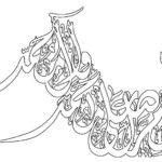 Kaligrafi Syahadat Melengkung