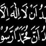 Kaligrafi Syahadat Tauhid
