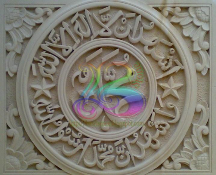 Kaligrafi Syahadat Ukir