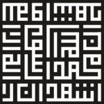 Kaligrafi Syahadat Vector