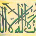 Kaligrafi Syahadat Yang Mudah