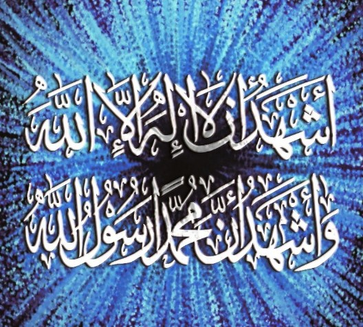 Kaligrafi Tentang Syahadat