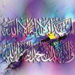 Wallpaper Kaligrafi Syahadat