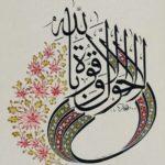 Contoh Gambar Hiasan Bunga Kaligrafi