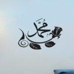 Contoh Gambar Kaligrafi Berbentuk Bunga