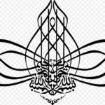 Contoh Gambar Kaligrafi Bunga